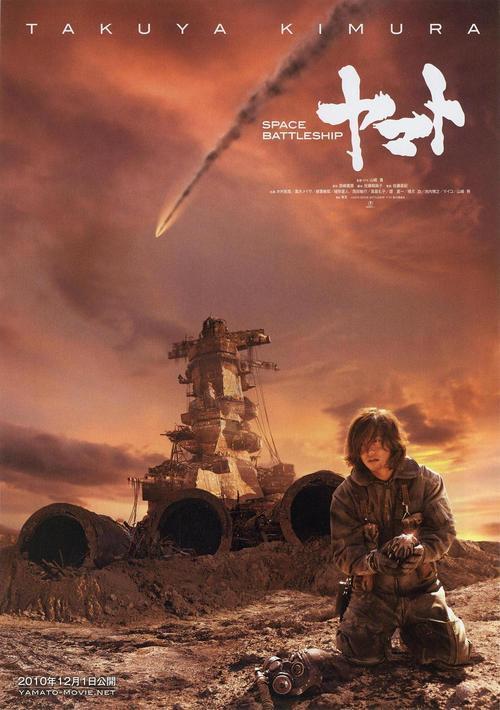 yamato_poster