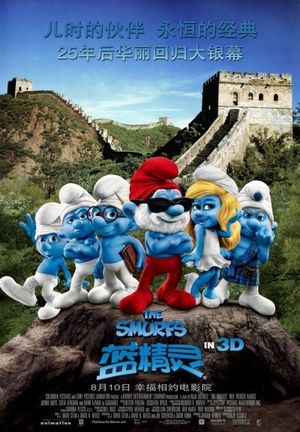 chinese-box-office-falters-but-those-smurfs-donrsquot-seem-to-care-2340389