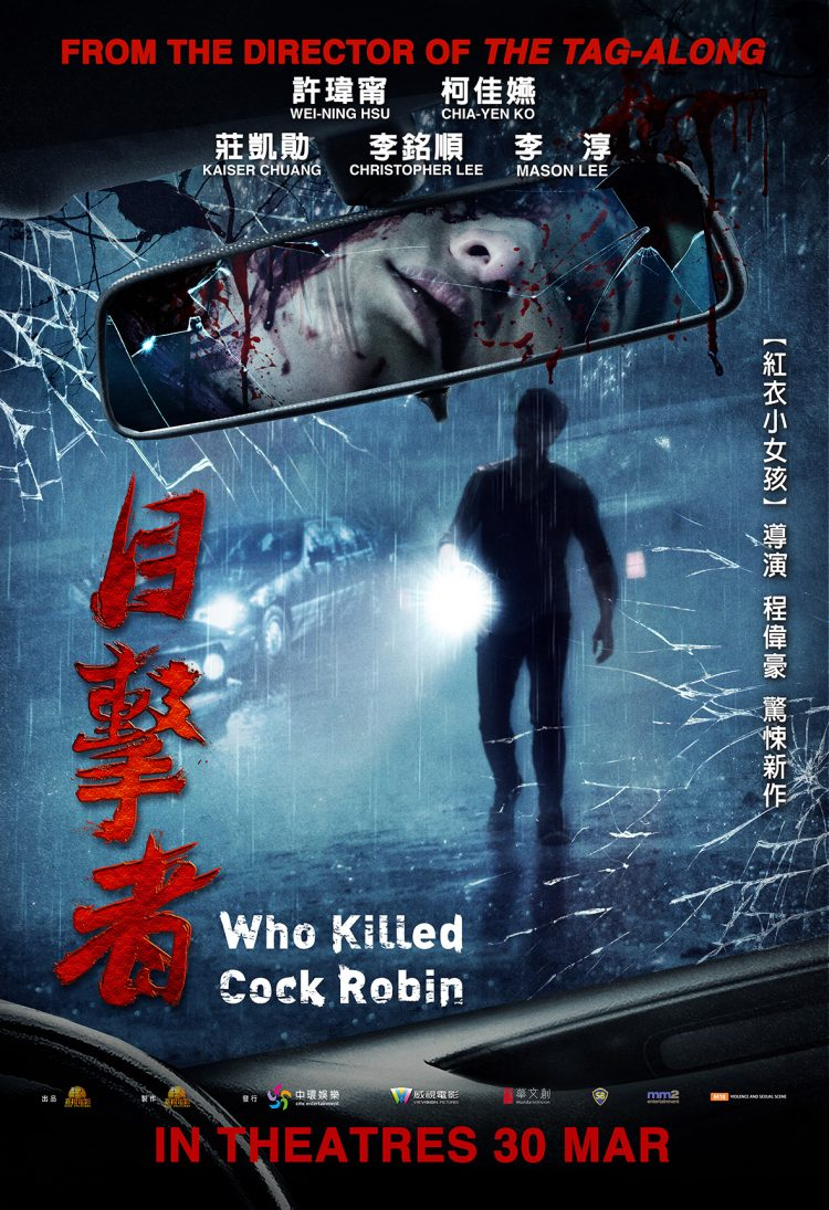 Who-Killed-Cock-Robin(Final-Keyart)--Chinese-US-Poster-685(W)x1003(H)mm(R4)